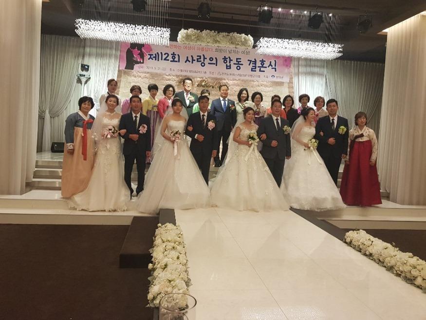 02 사랑의 합동결혼식 (2).jpg